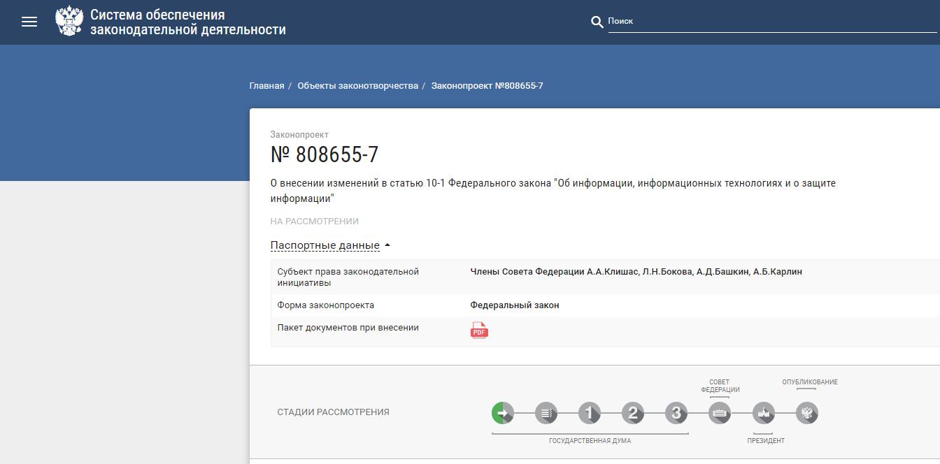 законопроект россия