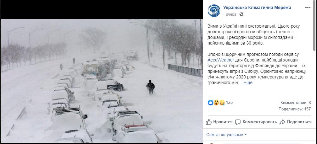 зима климатическая сеть