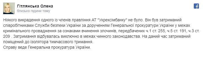 Гитлянская о задержании Гриценко
