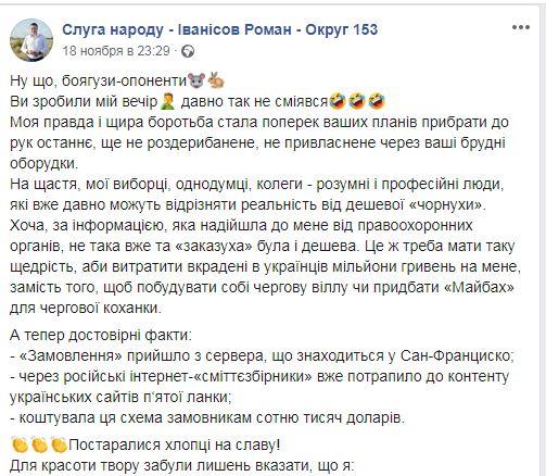 Иванисов скандал