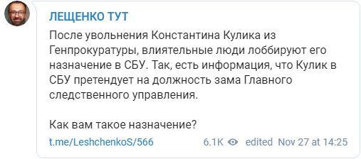 Лещенко