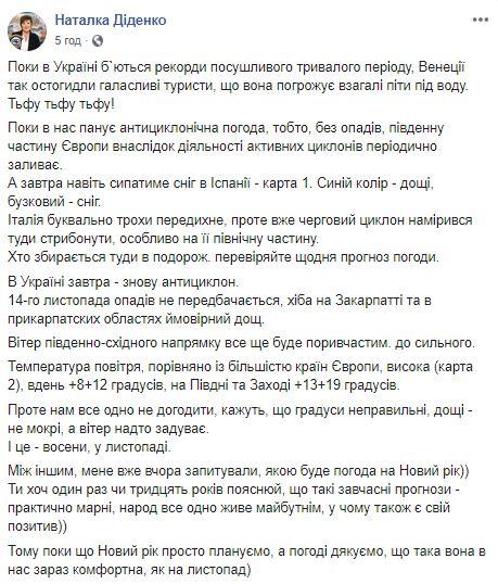 Наталья Диденко о погоде