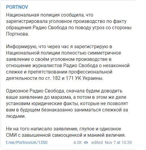 Портнов пост