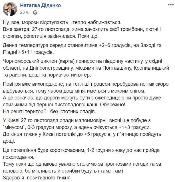 пост Диденко