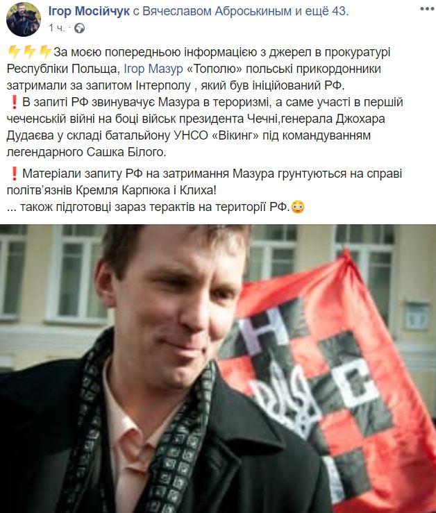пост Мосийчука