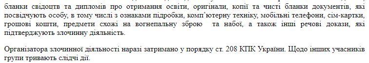 прокуратура Киев