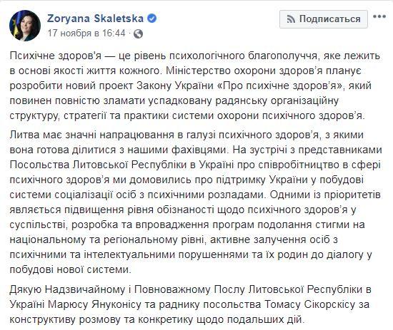 Скалецкая