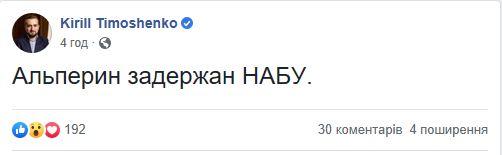 Тимошенко о задержании Альперина
