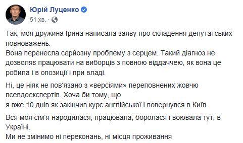 Юрий Луценко об отставке жены
