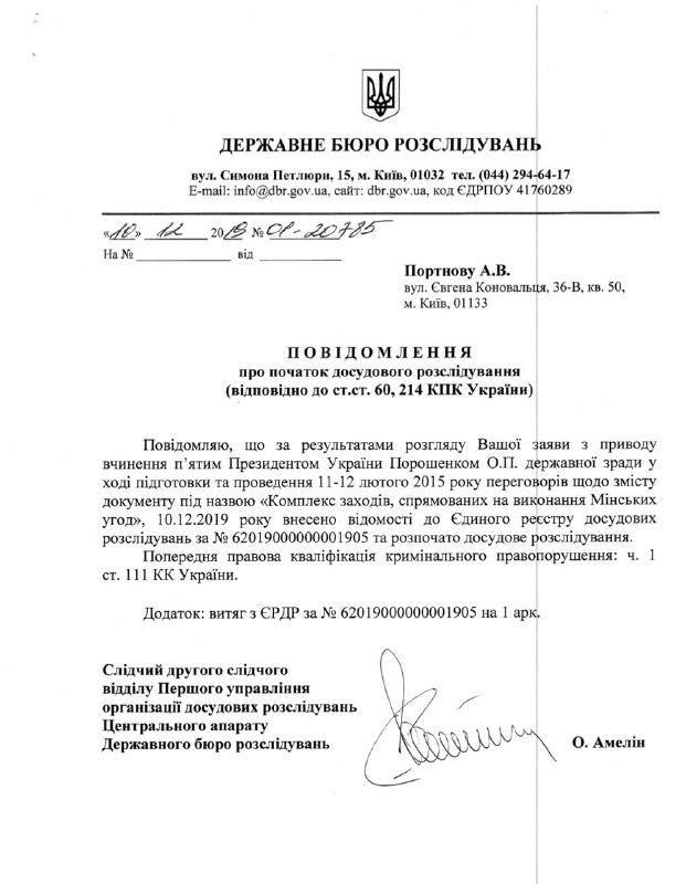 Против Петра Порошенко начато новое расследование