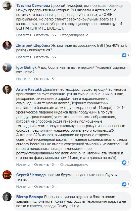 комментарии к посту Милованова