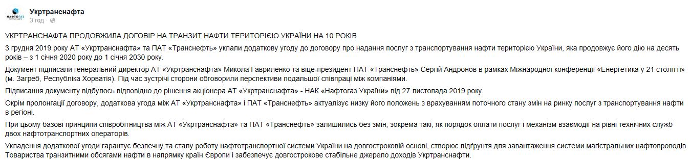 Контракт Укртранснефти