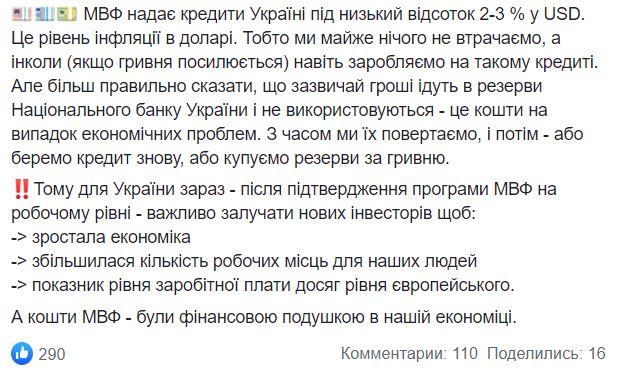 Милованов о МВФ