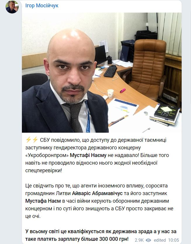 мосийчук телеграм