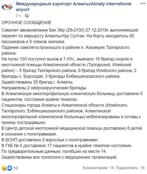 падение лайнера Алматы