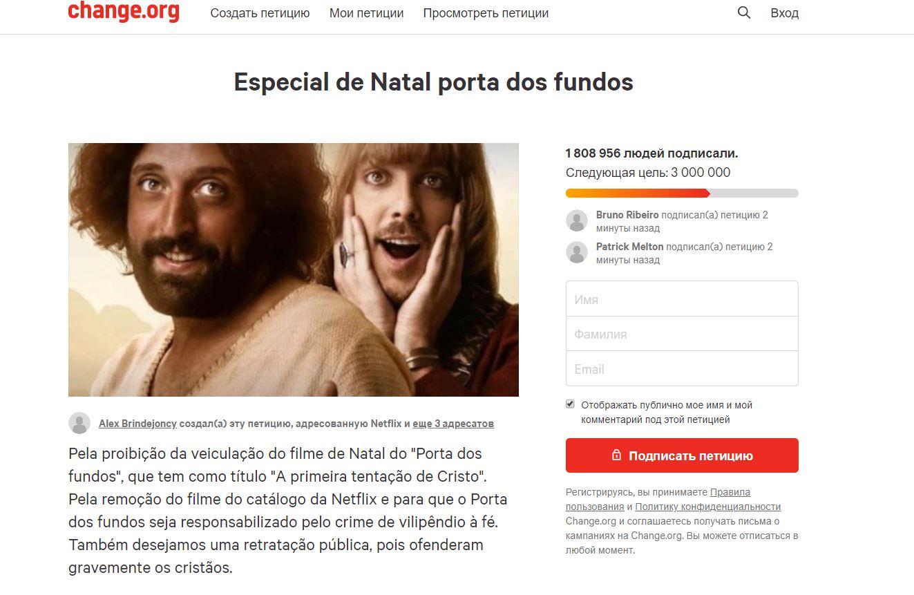 петиция против фильма