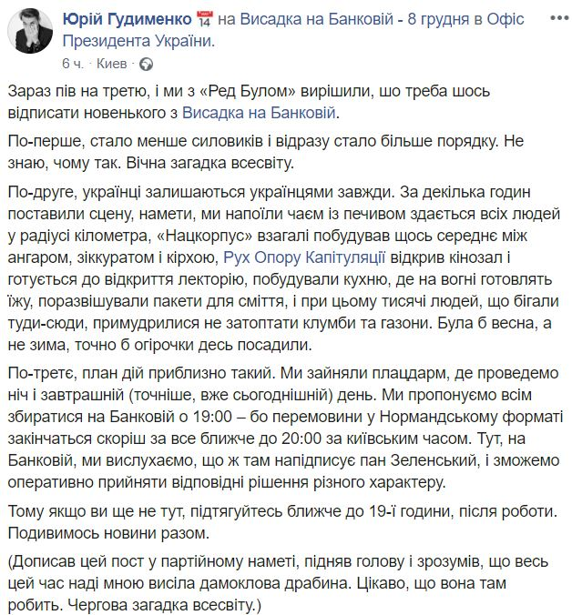 пост Гудыменко