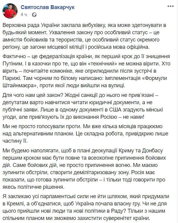 пост Вакарчука
