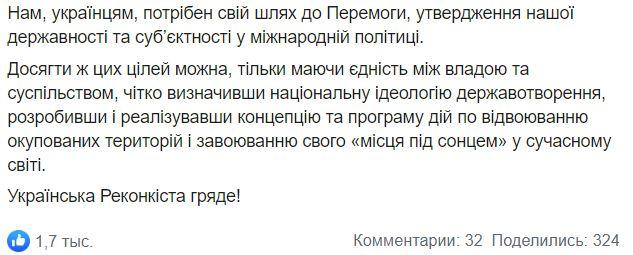 Россия намерена уничтожить Украину до 2024 года, – Ярош