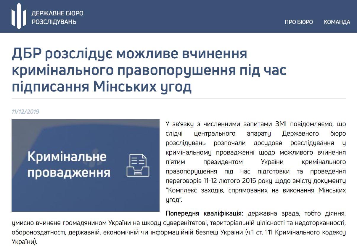 Официально: ГБР расследует факт возможной госизмены Порошенко