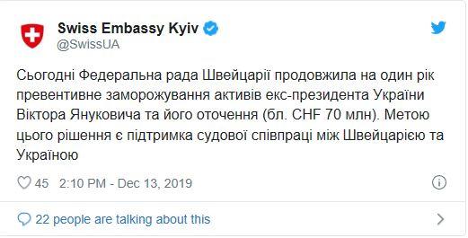 Швейцария о заморозке активов Януковича