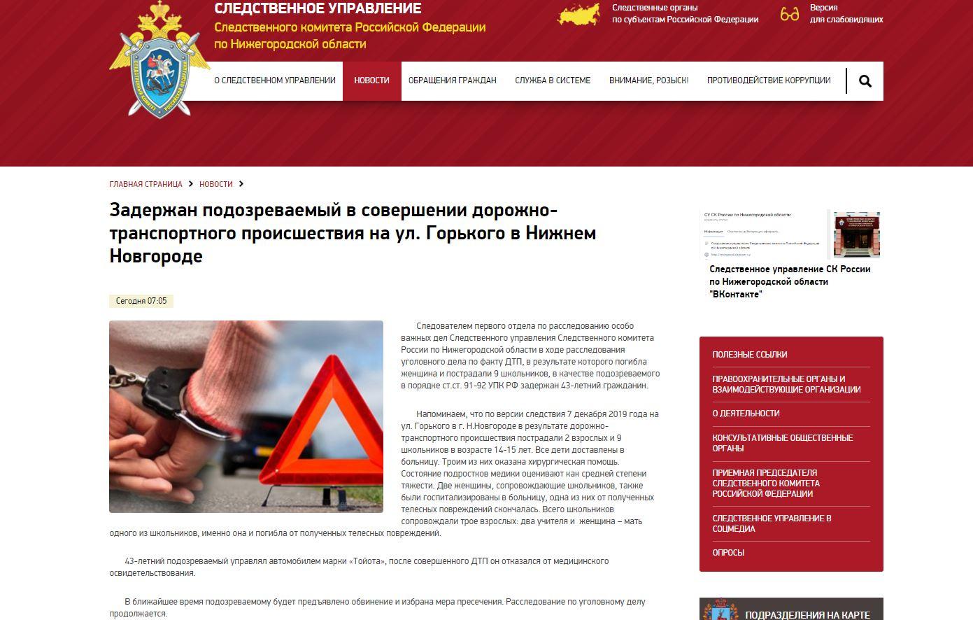 СК Россия