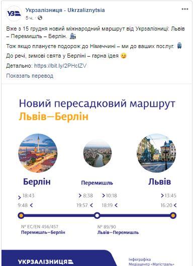 Скрин - Укрзализница