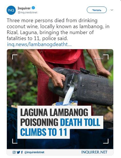 На Филиппинах 300 человек отравились кокосовой водкой, 11 - погибли