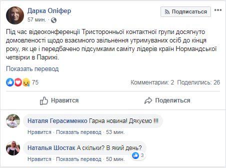 скрин Дарка