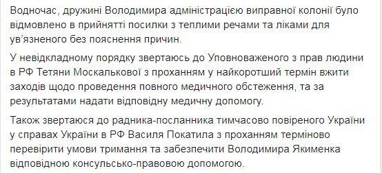 Скрин Денисава