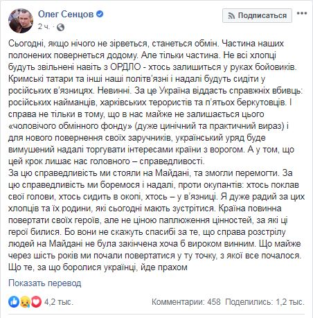 Скрин Сенцов