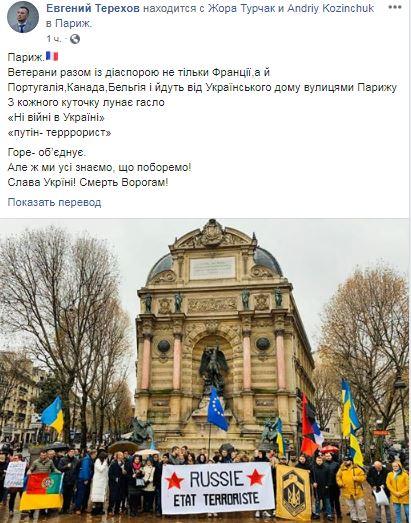 Скрин Терехов