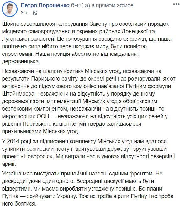 слова порошенко