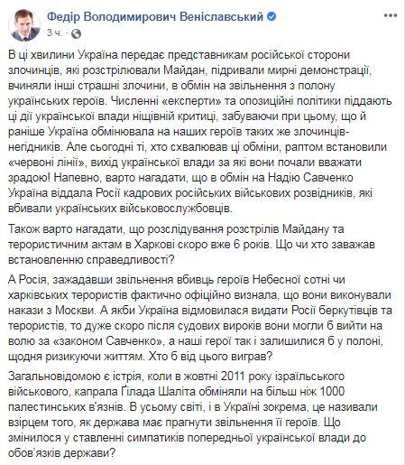 Вениславский