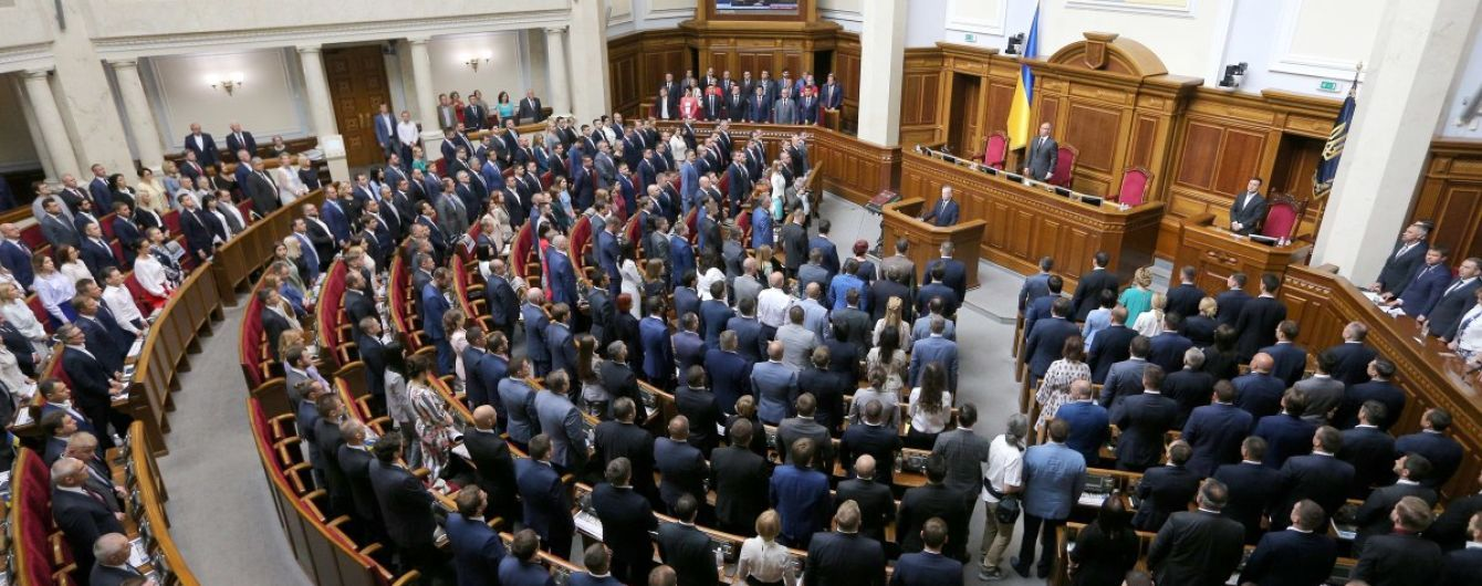 Верховная Рада слуга народа.