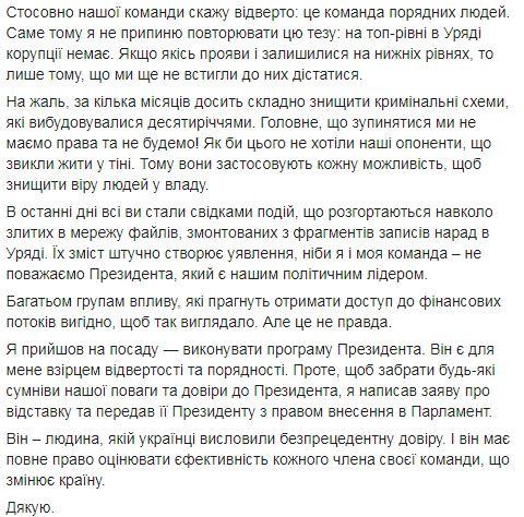 Алексей Гончарук отставка