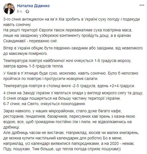 Диденко
