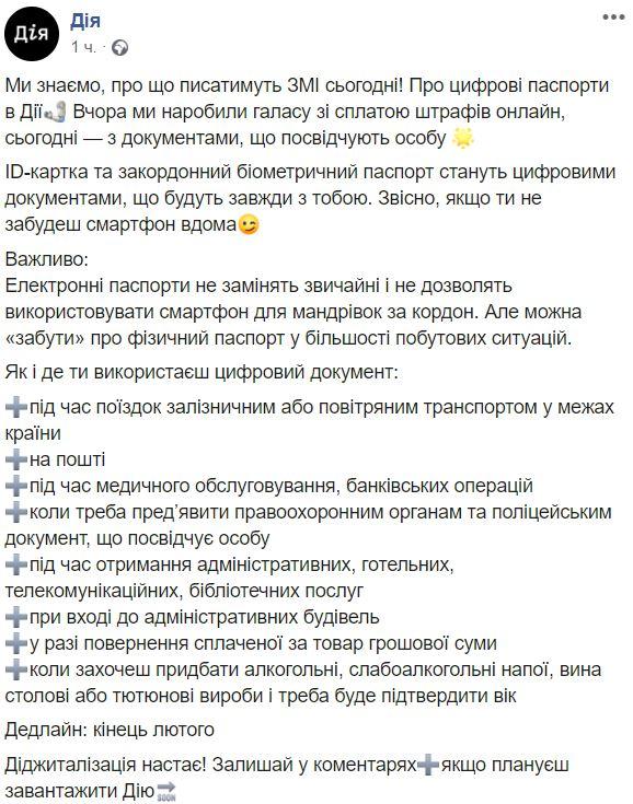 электронный паспорт в Украине