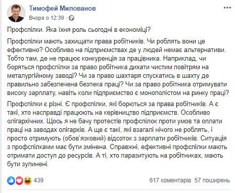 Милованов о реформе профсоюзов