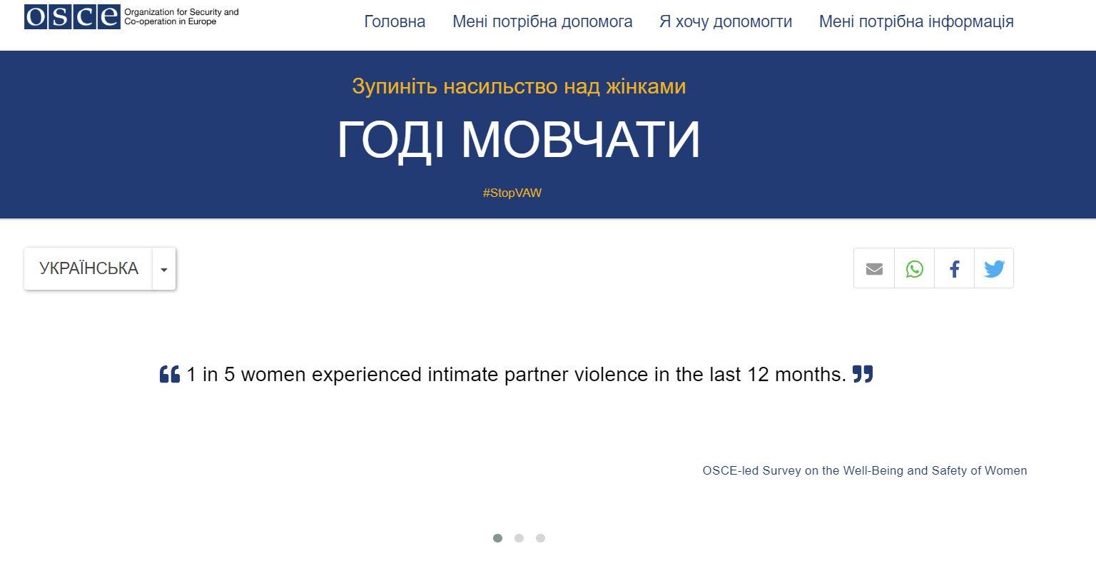 ОБСЕ домашнее насилие