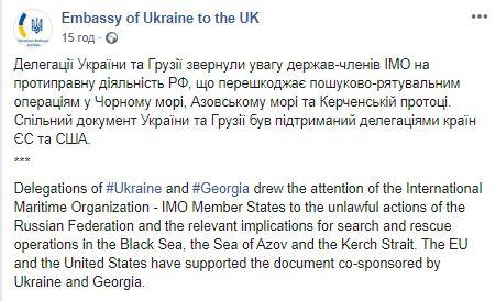 Посольство Украины в Великобритании о заявилении в ММО