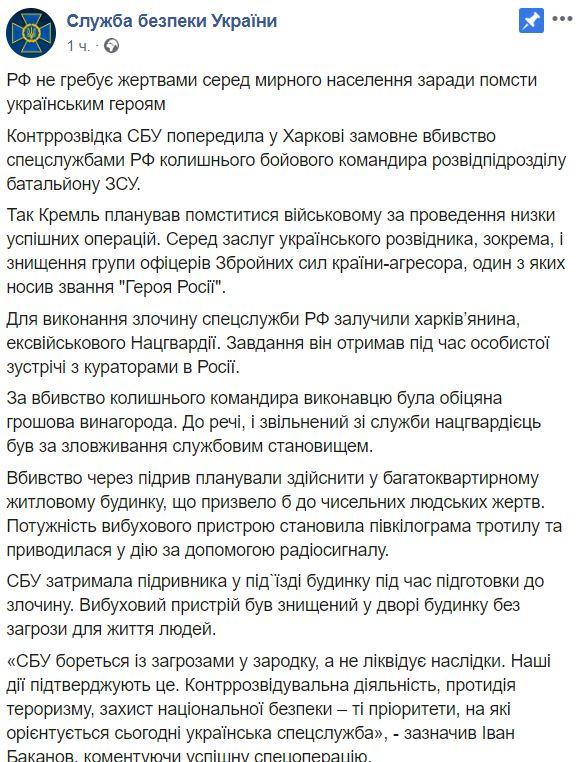пост СБУ