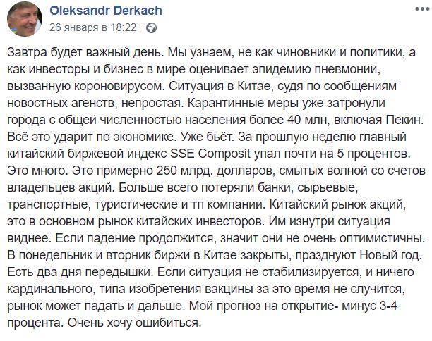прогноз Деркача