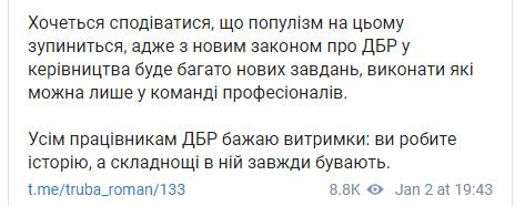 Роман Труба