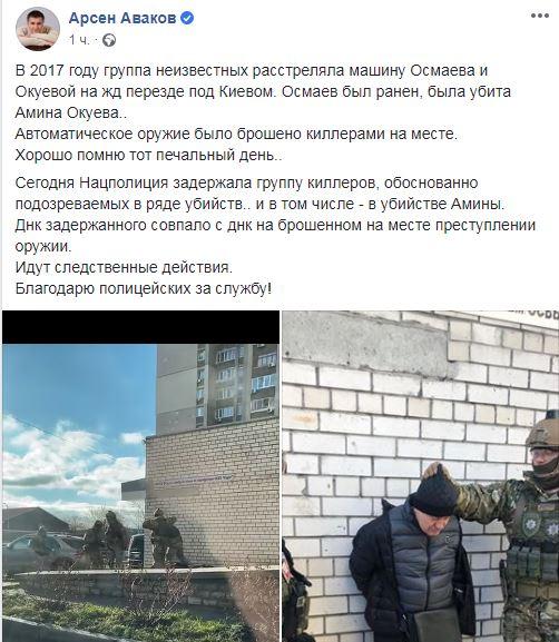 скрин Аваков