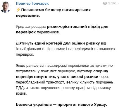 скрин Гончарук