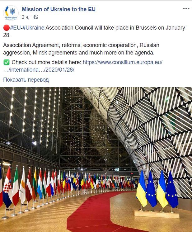совет ЕС Украина