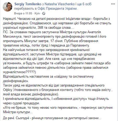 Томиленко о законе о СМИ