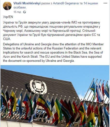 Виталий Мошкивский о заявлении в ММО