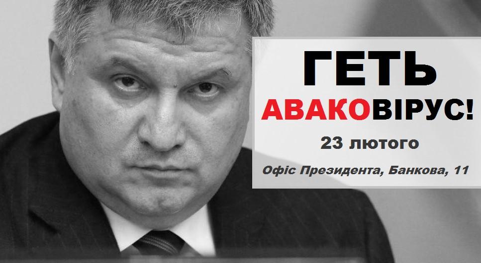 акция против Авакова